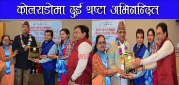अन्तराष्ट्रिय नेपाली साहित्य समाजद्धारा कोलोराडोमा दुई श्रष्टा अभिनन्दित