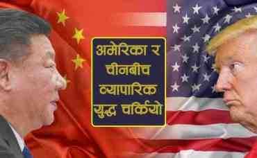 अमेरिका–चीन व्यापार विवाद,नयाँ करबृद्धि घोषणा