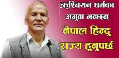 क्रृश्चियन धर्मका अगुवा भन्छन् : नेपाल हिन्दु राज्य हुनुपर्छ