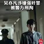【北京警方:吳某凡因涉嫌強姦罪被刑拘】