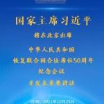 【習近平將出席中華人民共和國恢復聯合國合法席位50週年紀念會議】