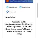 【中國駐美國使館發言人就國務院涉港負面新聞聲明答記者問】
