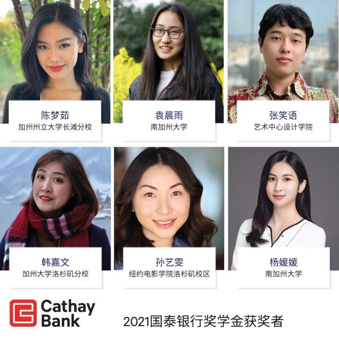 「2021年度国泰银行奖学金」颁奖典礼 六名杰出中国留学生获奖