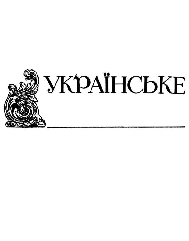 Mykhas Barylo - Found Page Defamiliarized