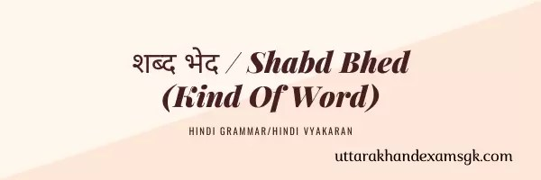 शब्द भेद Shabd Bhed Kind Of Word