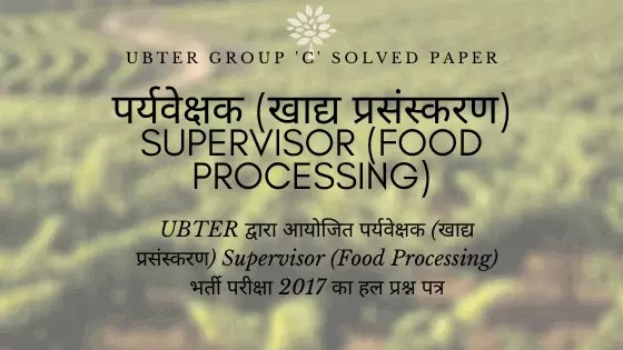 पर्यवेक्षक खाद्य प्रसंस्करण Supervisor Food Processing