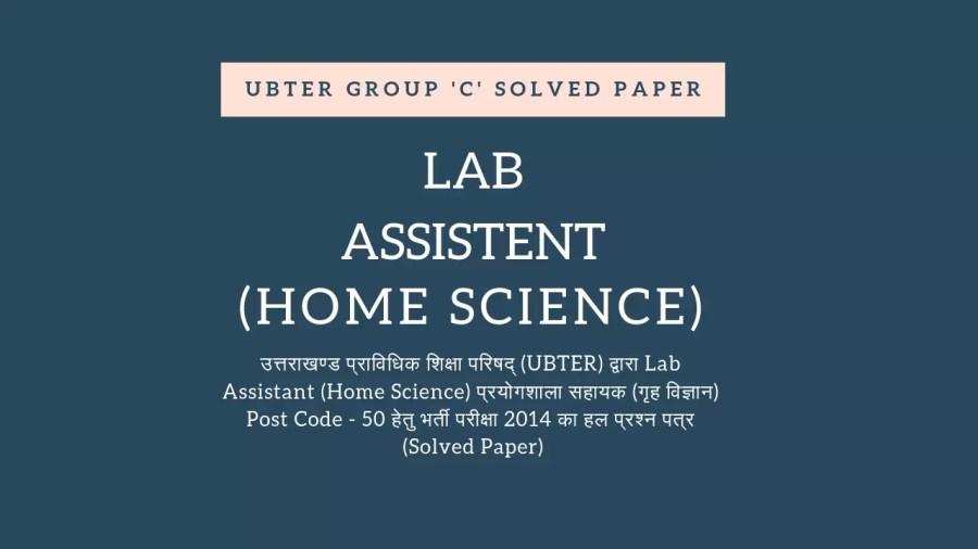 प्रयोगशाला सहायक (गृह विज्ञान) Lab Assistant (Home Science)