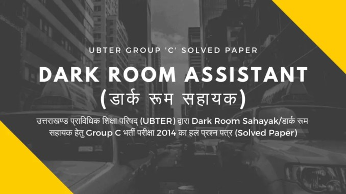 Dark Room Assistant डार्क रूम सहायक