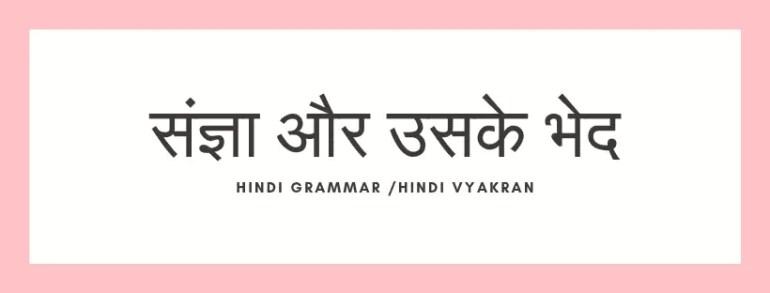 संज्ञा (sangya/noun)और उसके भेद
