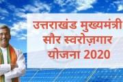 उत्तराखंड में सौर ऊर्जा को बढ़ावा देने वाली महत्वाकांक्षी योजना की गाइडलाइन जारी