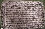 अल्मोड़ा के दौलाघट तिखौन पट्टी में मिले रुद्रचंद के समय के ताम्रपत्र