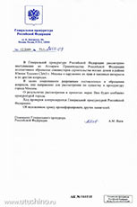 Ответ Генеральной прокуратуры на коллективное обращение соинвесторов Южного Тушино, мкр. 11