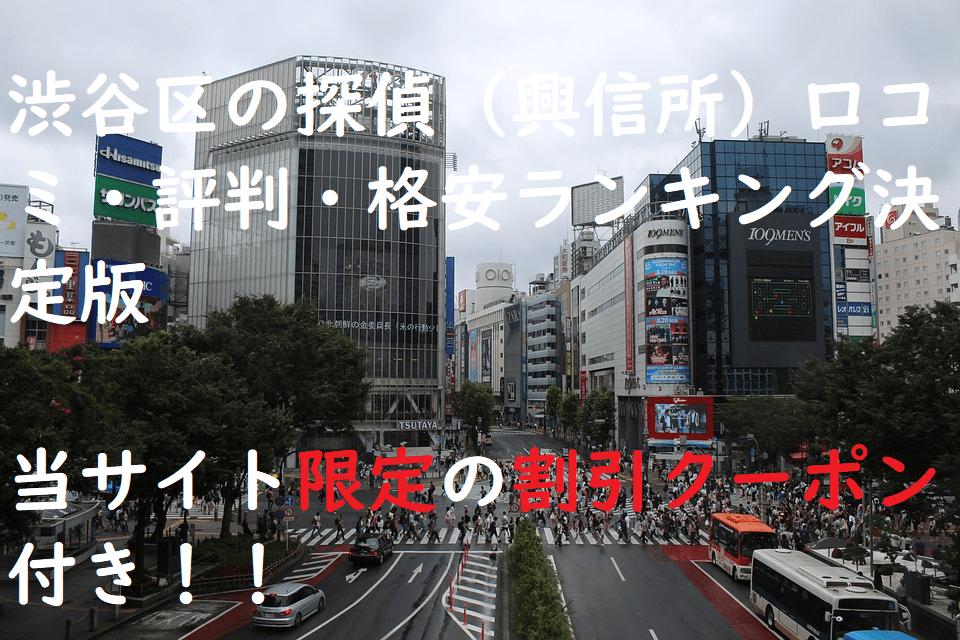 渋谷区の探偵(興信所)口コミ・評判・格安ランキング決定版