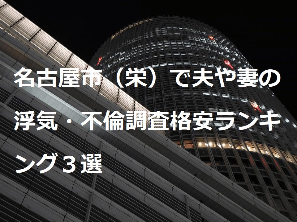 名古屋市(栄)で夫や妻の浮気・不倫調査格安ランキング3選