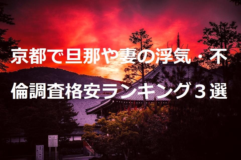 京都で旦那や妻の浮気・不倫調査格安ランキング3選