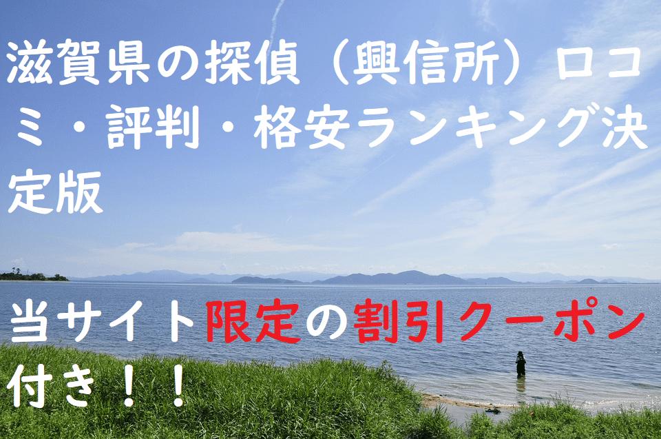 滋賀県の探偵(興信所)口コミ・評判・格安ランキング決定版
