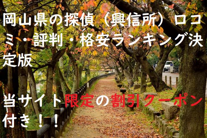 岡山県の探偵(興信所)口コミ・評判・格安ランキング決定版