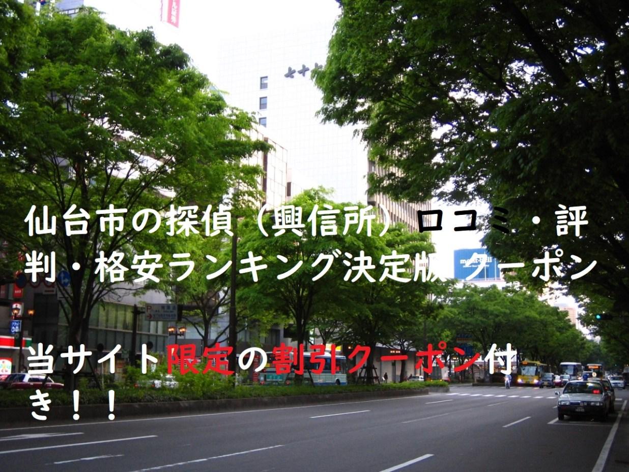 仙台市の探偵(興信所)口コミ・評判・格安ランキング決定版 クーポン.jpg