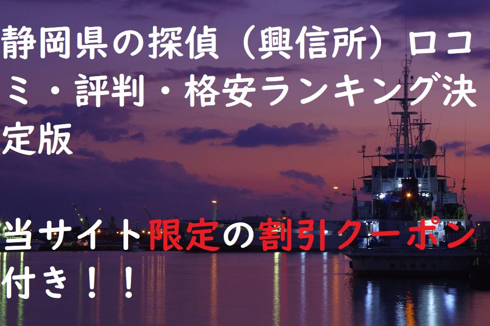静岡県の探偵(興信所)口コミ・評判・格安ランキング決定版