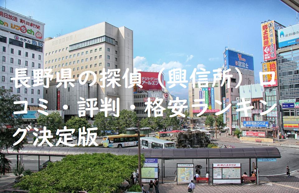 長野県の探偵(興信所)口コミ・評判・格安ランキング決定版