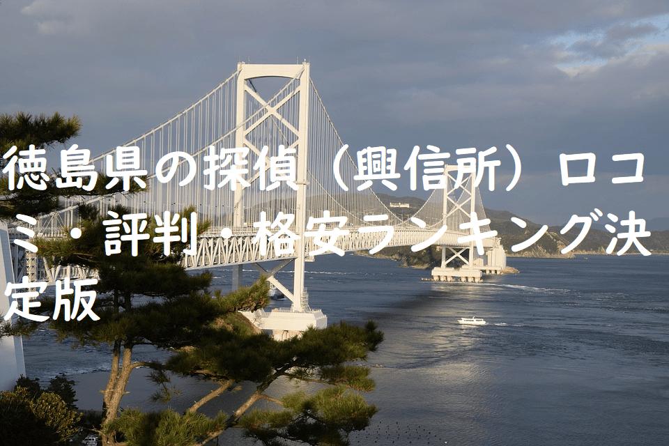 徳島県の探偵(興信所)口コミ・評判・格安ランキング決定版