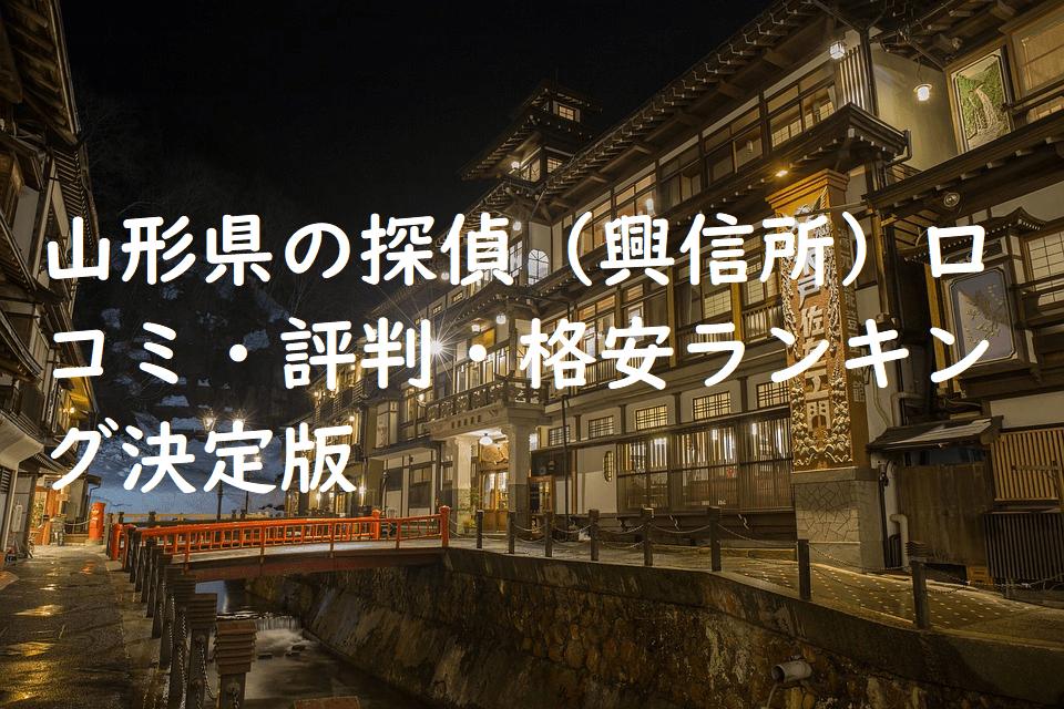 山形県の探偵(興信所)口コミ・評判・格安ランキング決定版