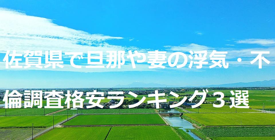 佐賀県で旦那や妻の浮気・不倫調査格安ランキング3選