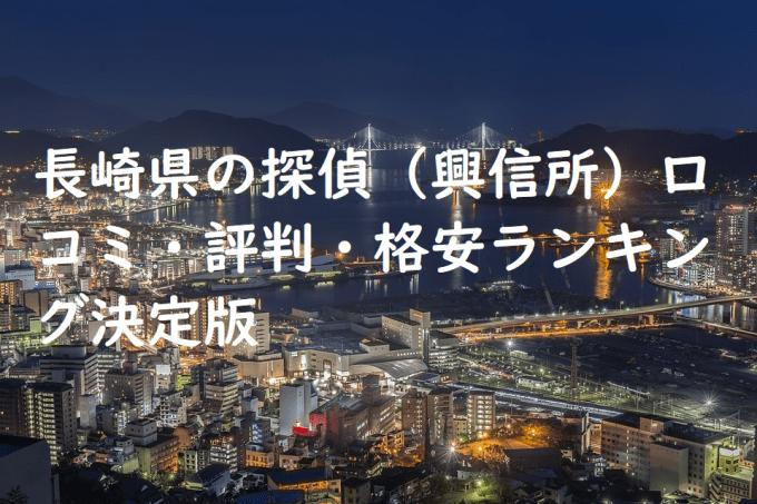 長崎県の探偵(興信所)口コミ・評判・格安ランキング決定版