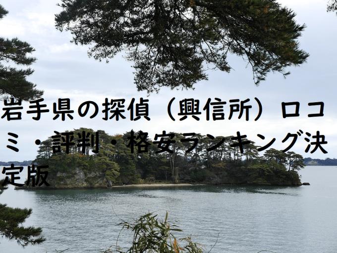 岩手県の探偵(興信所)口コミ・評判・格安ランキング決定版