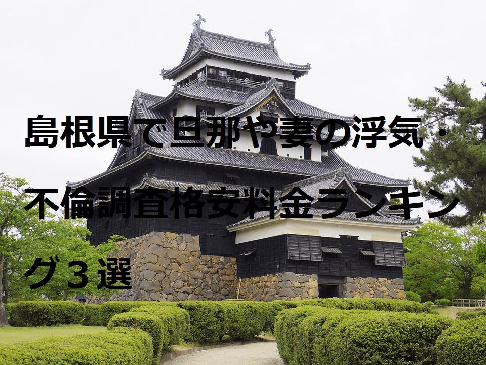 島根県で旦那や妻の浮気・不倫調査格安料金ランキング3選