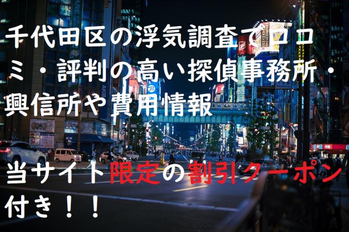 千代田区の浮気調査で口コミ・評判の高い探偵事務所・興信所や費用情報