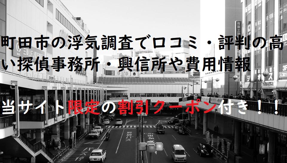 町田市の浮気調査で口コミ・評判の高い探偵事務所・興信所や費用情報