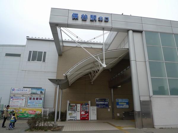 西東京市 保谷駅