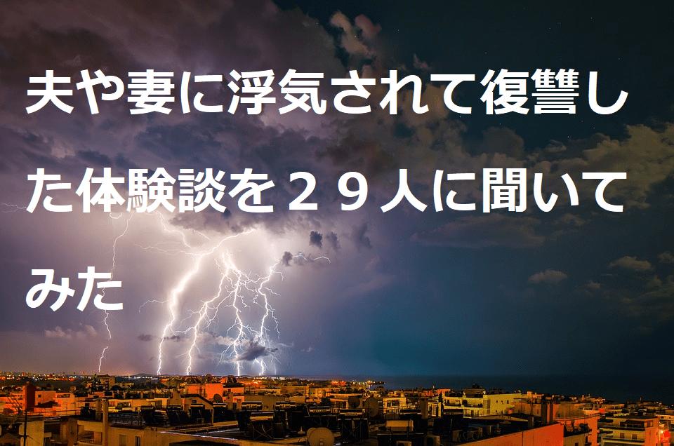 夫や妻に浮気されて復讐した体験談を29人に聞いてみた 雷 怒り 嵐