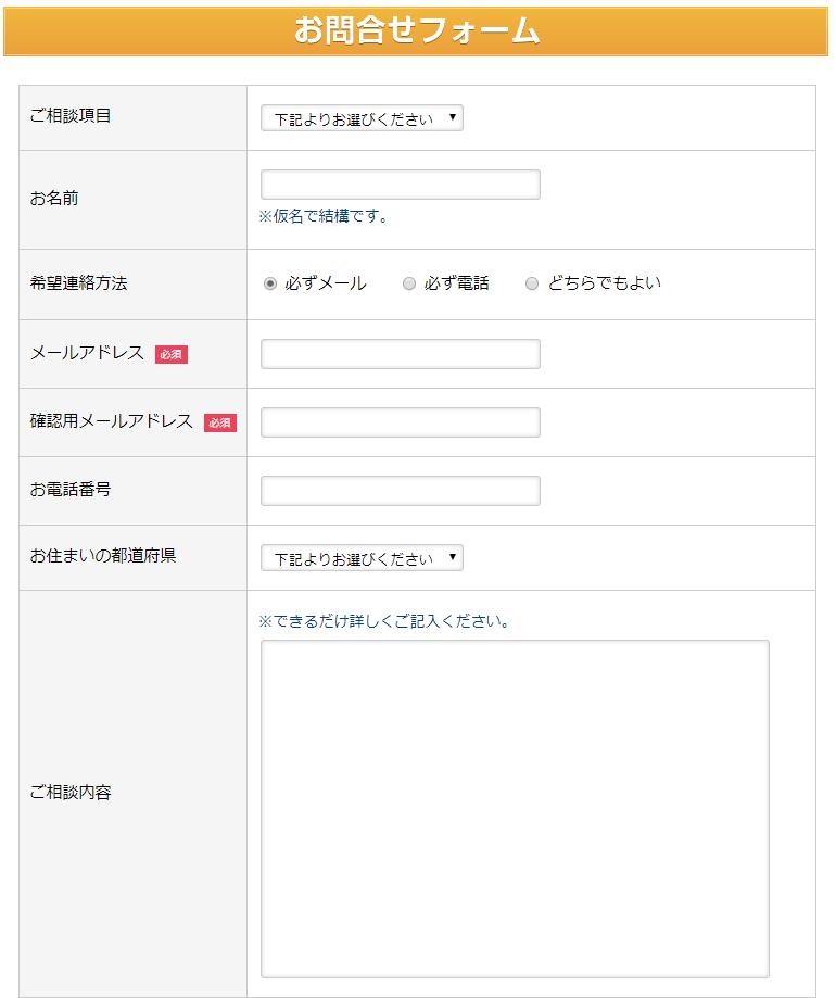 リッツ横浜探偵社 お問合せフォーム