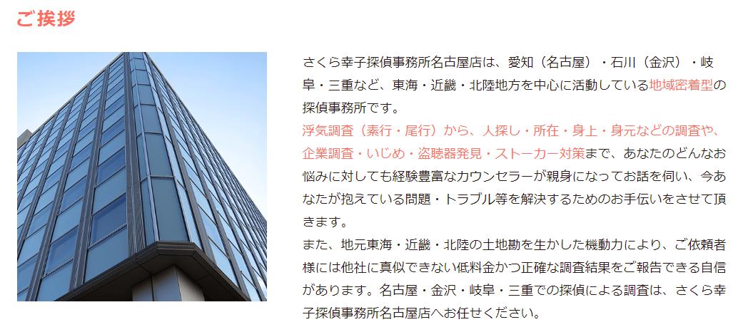 さくら幸子探偵事務所の名古屋支社について