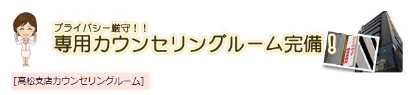 さくら幸子探偵事務所の高松支店カウンセリングルーム