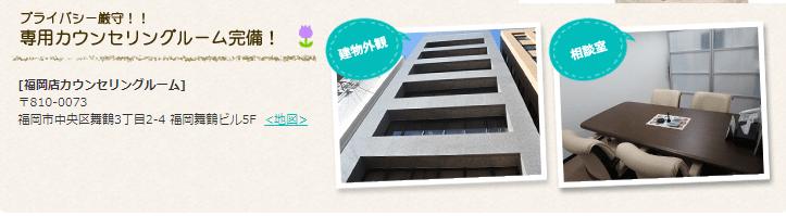 さくら幸子探偵事務所の福岡カウンセリングルーム