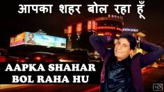 Aapka Shahar Bol Raha Hu | आपका शहर बोल रहा हूँ | Raju Srivastava Latest Video