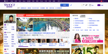 Page d'accueil Yahoo - en chinois