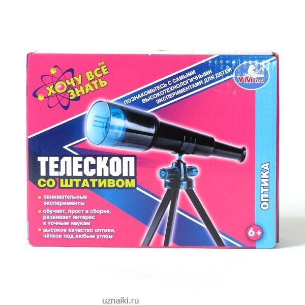 Телескоп умка с треногой купить по лучшей цене Телескоп