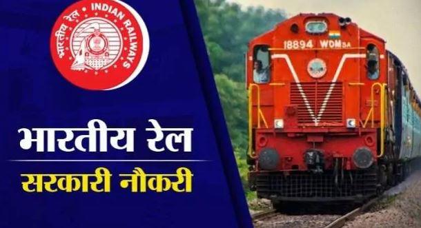 indian railway recruitment 2020