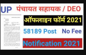 up panchayati raj recruitment 2021