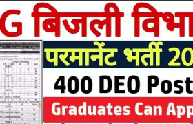 csphcl recruitment 2021 for deo
