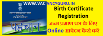जन्म प्रमाण पत्र Birth Certificate Registration Janm Praman Patra Application In Hindi VACANCYGURU.INJ