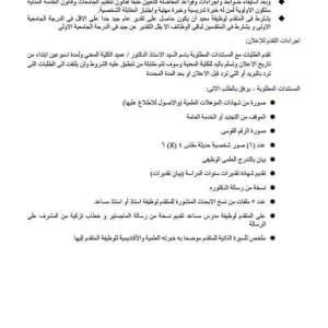 وظائف الجامعات المصرية