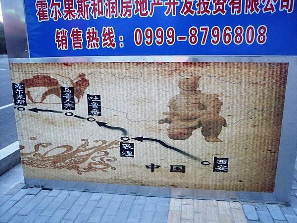 Horgos China New Silk Road