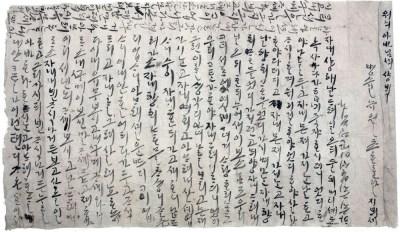 mummy love letter korea
