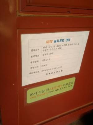 korea sign
