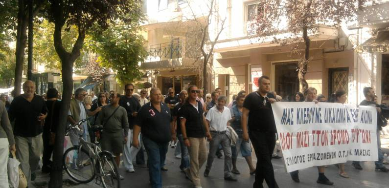 Breaking News: Greece Crippled by Strikes and Protests